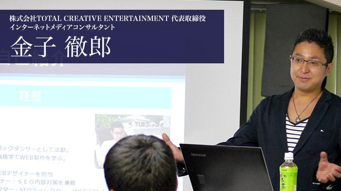 株式会社TOTAL CREATIVE ENTERTAINMENT 代表取締役・インターネットメディアコンサルタント 金子徹郎