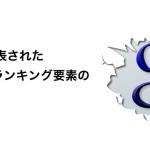 公式に発表されたGoogleランキング要素のTOP3
