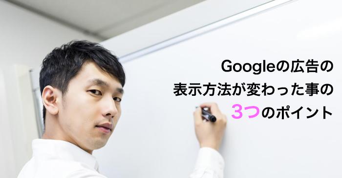 Googleの広告の表示方法が変わった事の3つのポイント