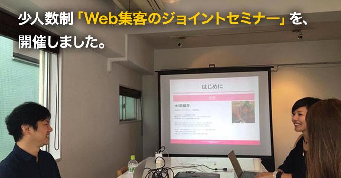 少人数制Web集客のジョイントセミナーを開催しました